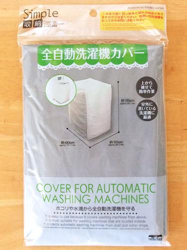 100均ダイソー 全自動洗濯機カバー
